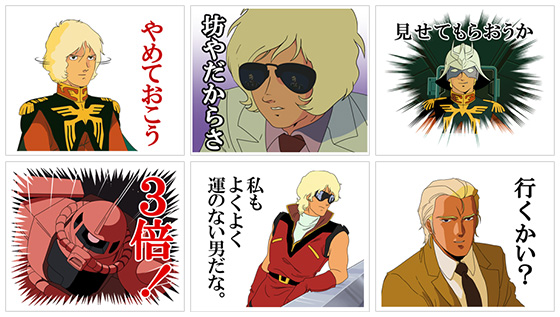 use his lines mobile suit gundam char aznable s